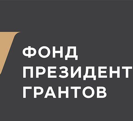 Фонд президентских грантов: итоги проекта